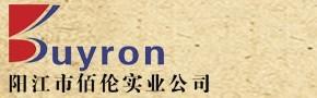 阳江市佰伦实业有限公司