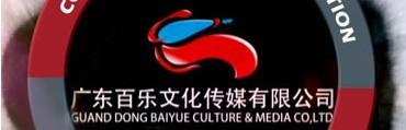 广东百乐文化传媒有限公司